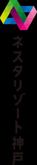 ネスタリゾート神戸