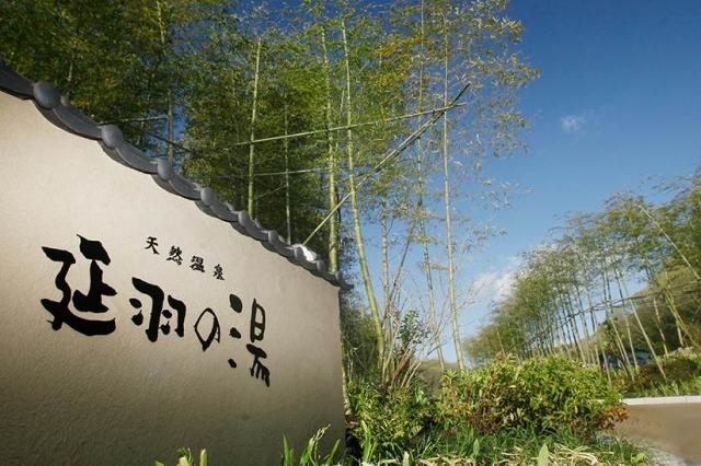 延羽の湯 野天 閑雅山荘